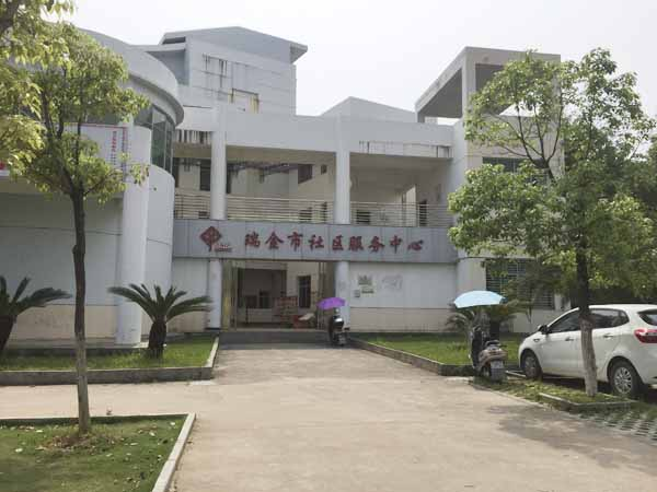 社区服务中心(保洁服务)